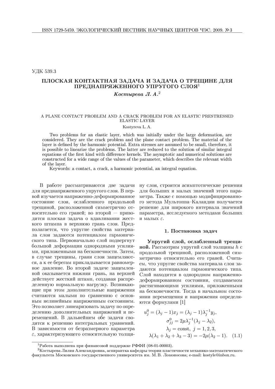 Кармазин А.В., Кириллова Е.В., Сыромятников П.В. Фазовые скорости волн Лэмба в многослойных анизотропных композитах
