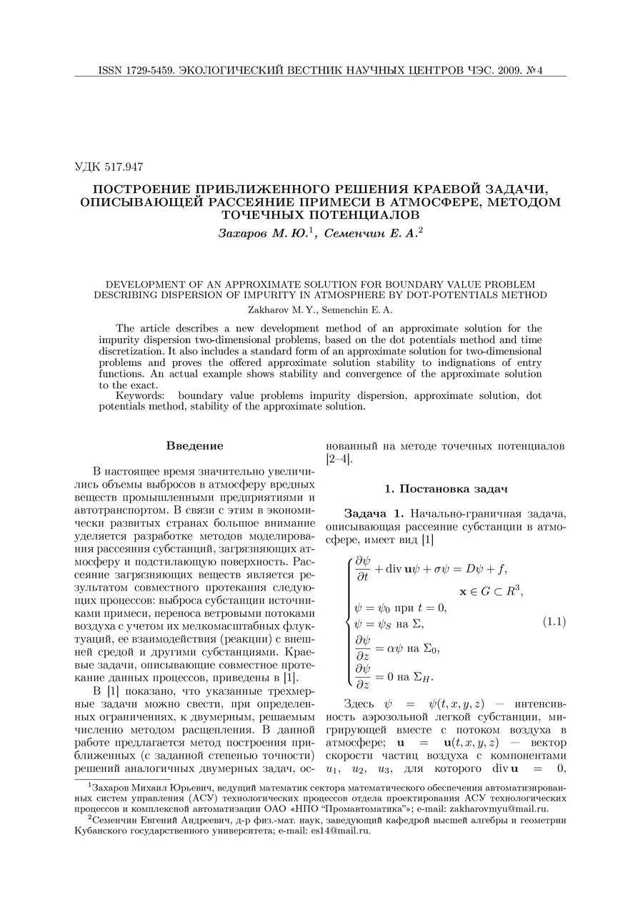 Тумаев Е.Н., Авадов К.С. Расщепление уровней энергии трехвалентного хрома в кристалле ниобата лития