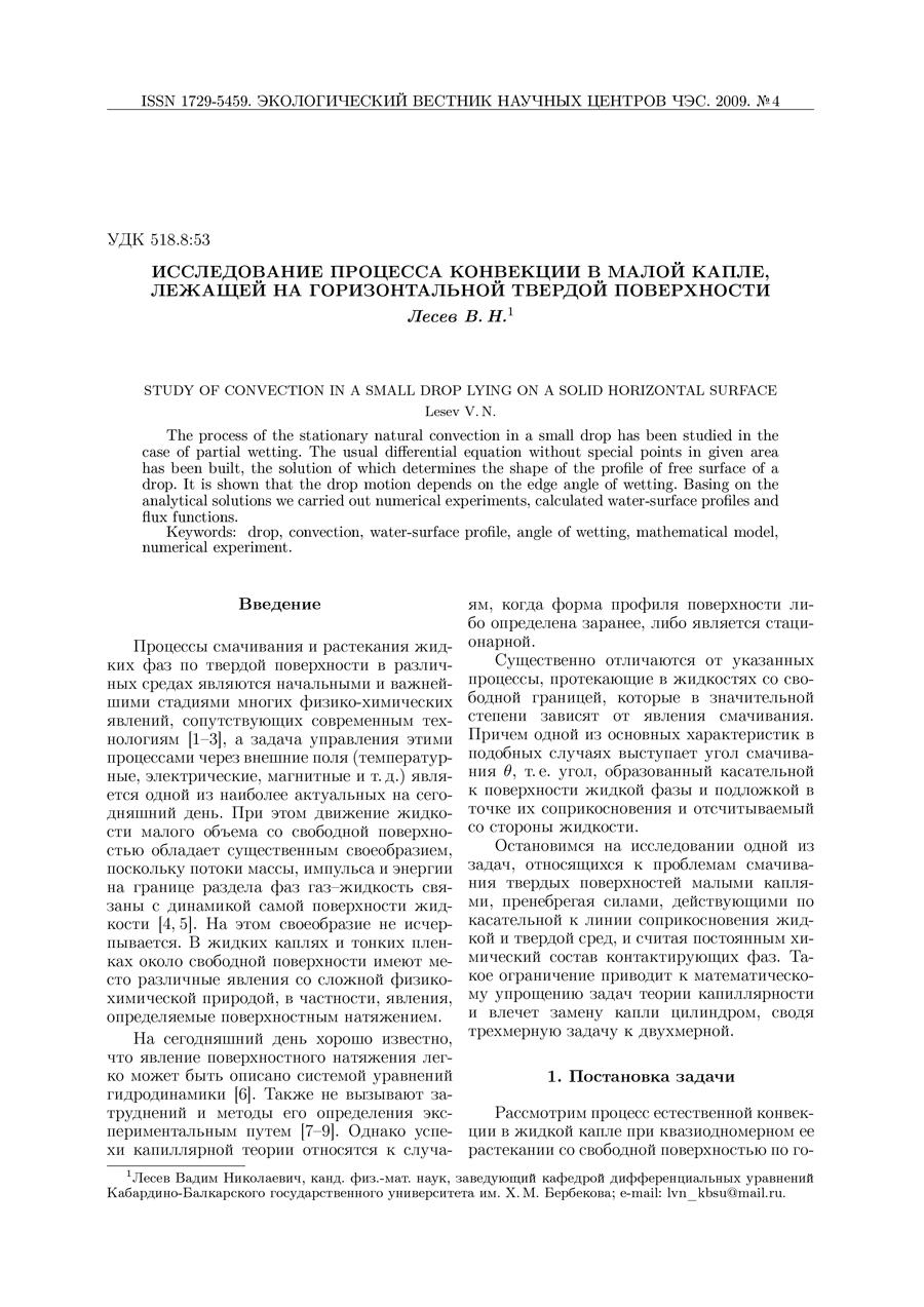 Бабешко В.А., Евдокимова О.В., Бабешко О.М. О приложениях блочных элементов