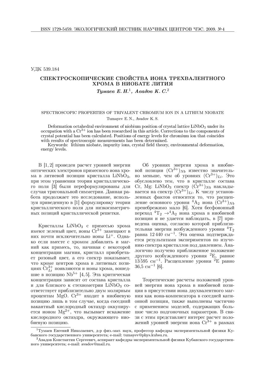 Ватульян А.О., Нестеров С.А. Коэффициентные обратные задачи термоупругости для неоднородных тел