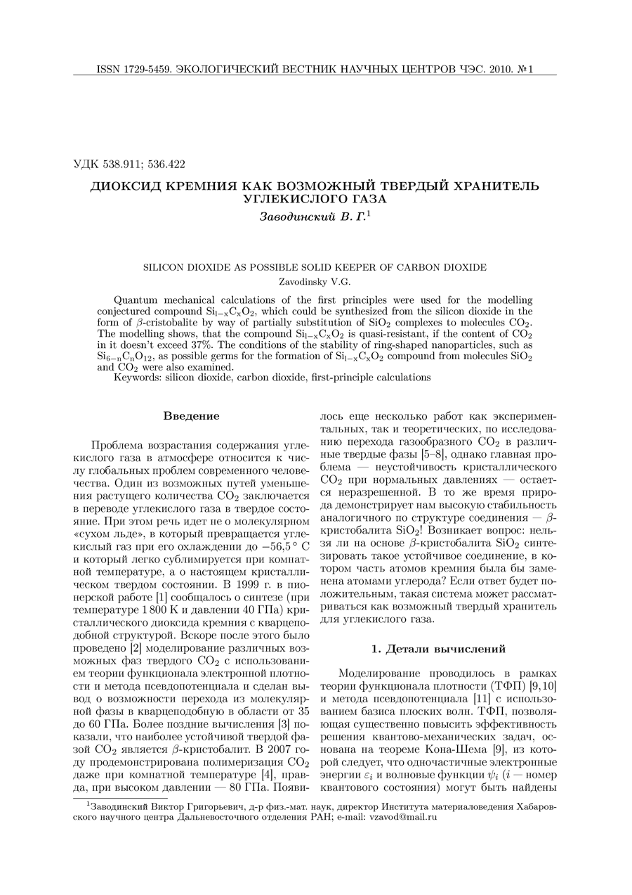 Костырева Л.А. Плоская контактная задача и задача о трещине для преднапряженного упругого слоя