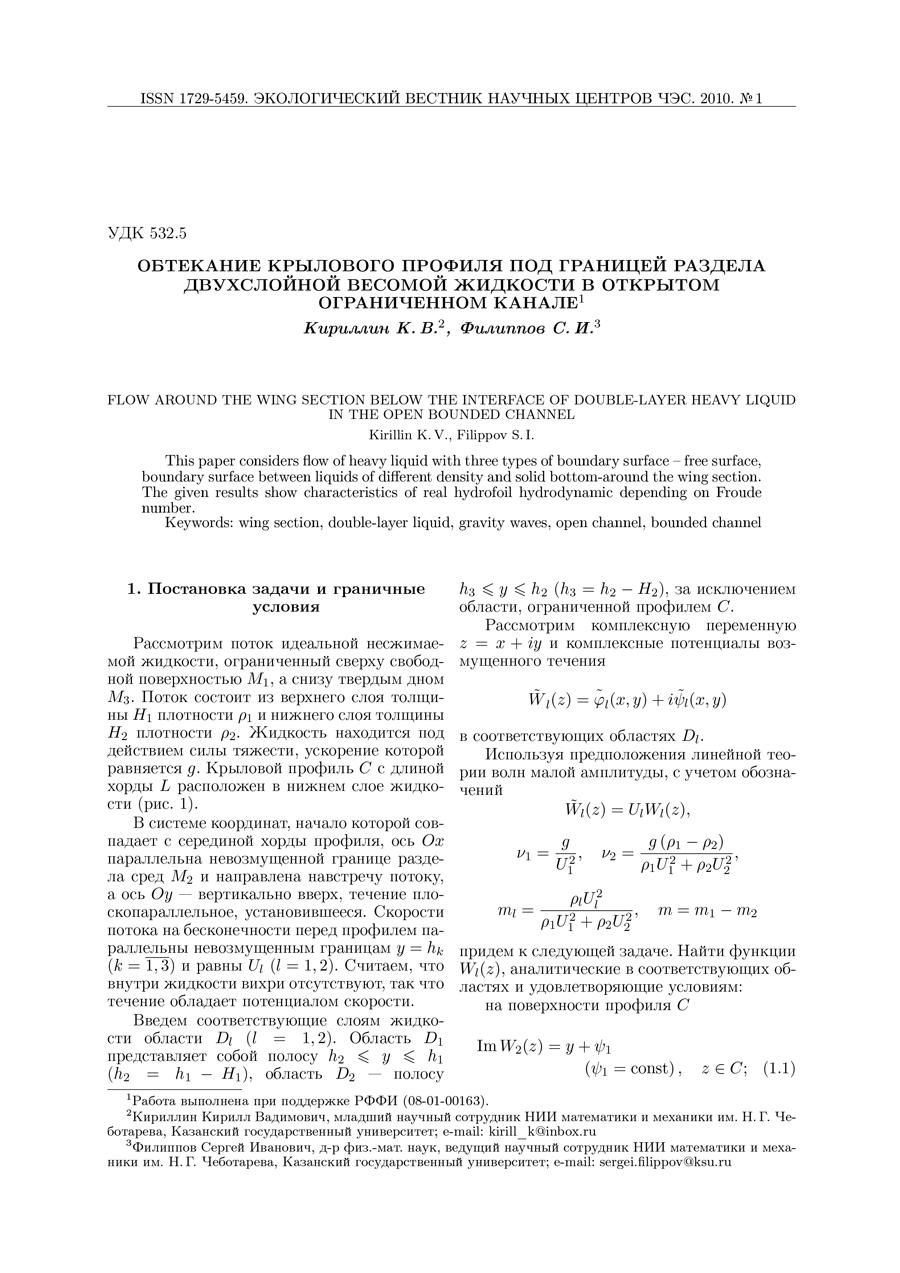 Кривонос А.С. Энергетические характеристики упругих волн в многослойных анизотропных композитах