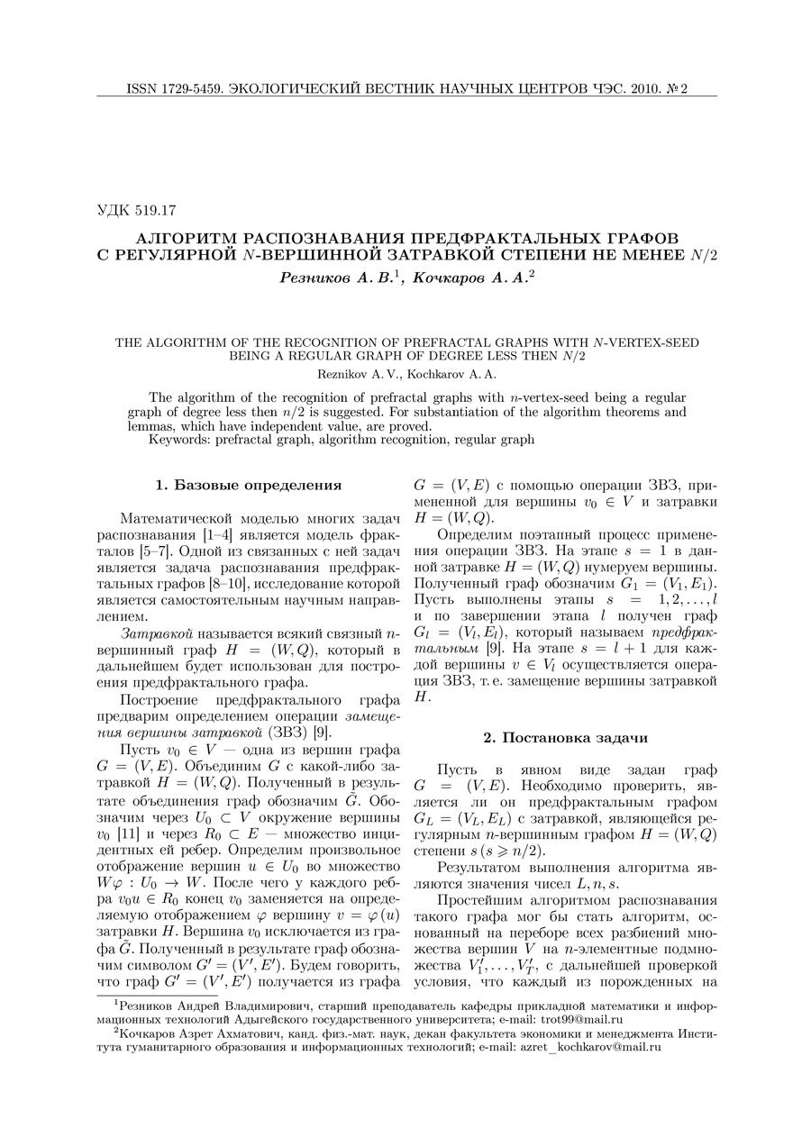 Заводинский В.Г. Диоксид кремния как возможный твердый хранитель углекислого газа