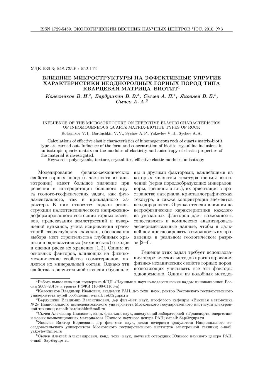 Титов Г.Н. О разрешимости обобщенно полумодулярных конечных групп