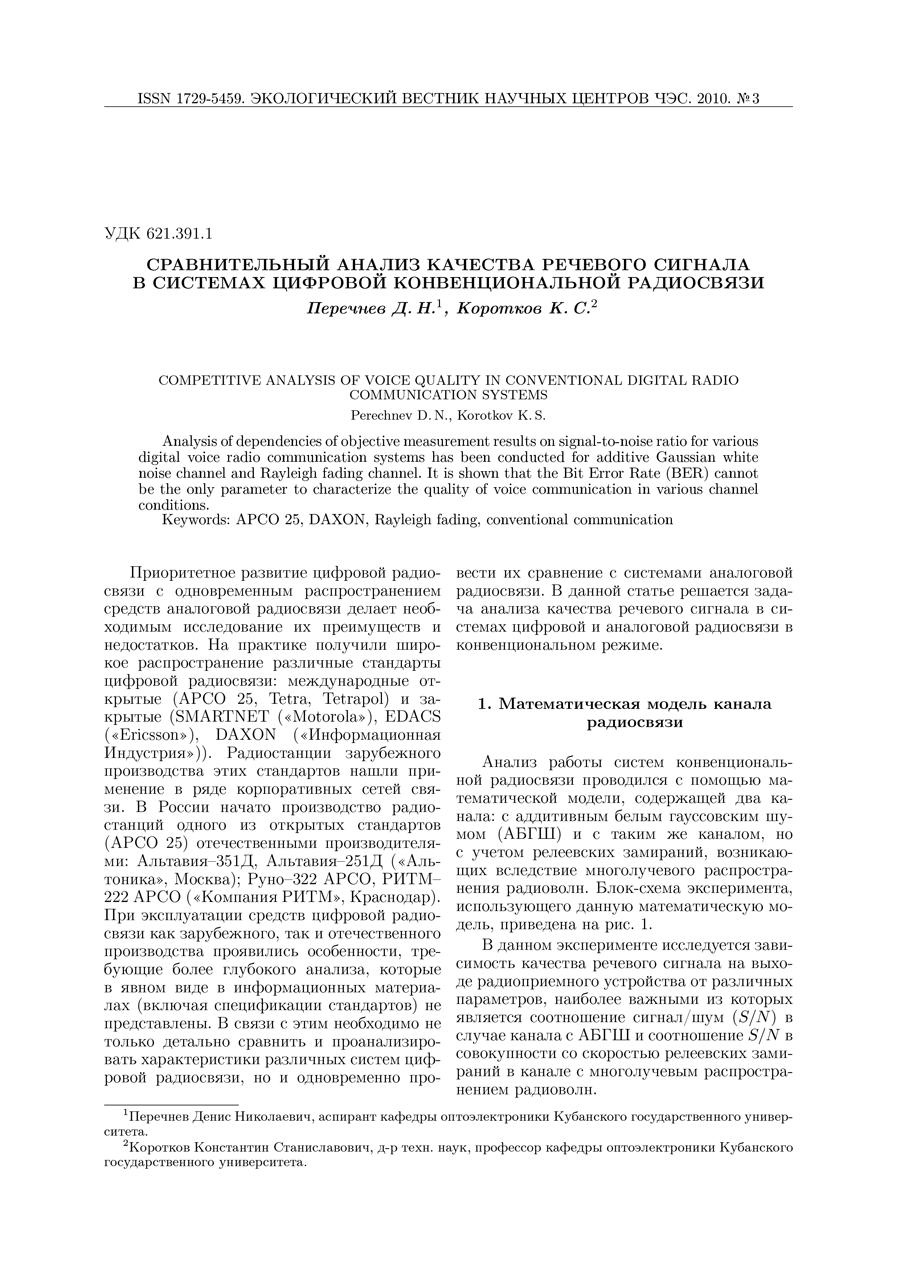 Афанасьева Т.Н., Цалюк З.Б. Допустимость пар пространств относительно линейных разностных операторов и уравнений