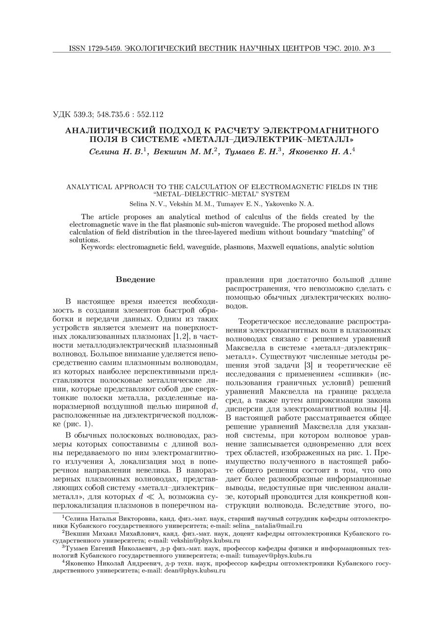 Беркович В.Н. О локализации волнового процесса в кусочно-однородной клиновидной среде
