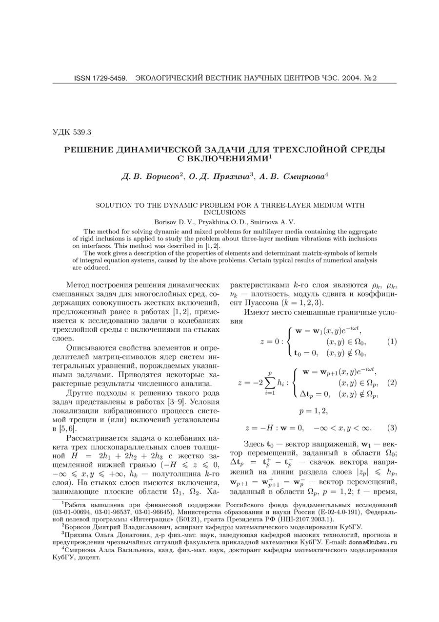 Шмид Г., Калинчук В.В., Белянкова Т.И., Тосецки А. Колебания слоисто неоднородной среды под действием движущейся по ее поверхности осциллирующей нагрузки