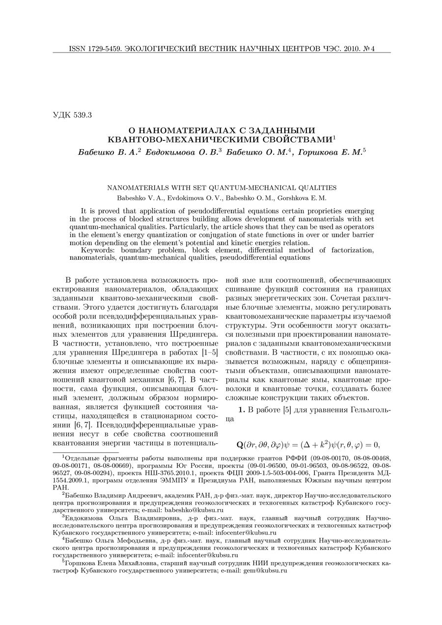 Леоненко Д.В. Собственные колебания круговой трехслойной пластины при радиационном воздействии