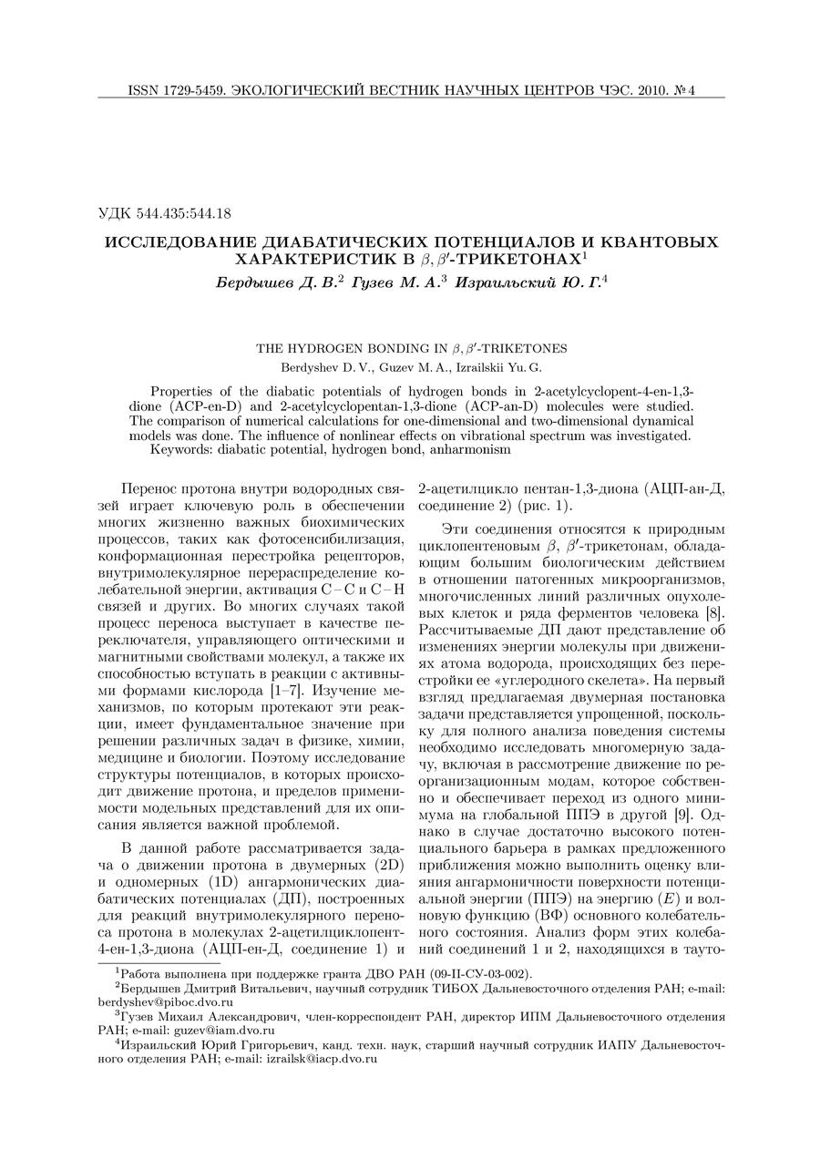 Мазин В.А., Михайлова В.Л., Сухомлинов Л.Г. Вариационно-разностная процедура численного решения плоской задачи теории упругости для прямоугольной области с включениями и отверстиями