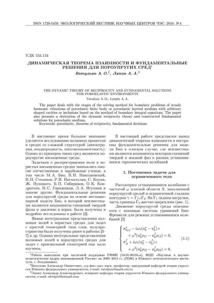 Резников А.В., Кочкаров А.А. Алгоритм распознавания предфрактальных графов с регулярной n-вершинной затравкой степени не менее n/2