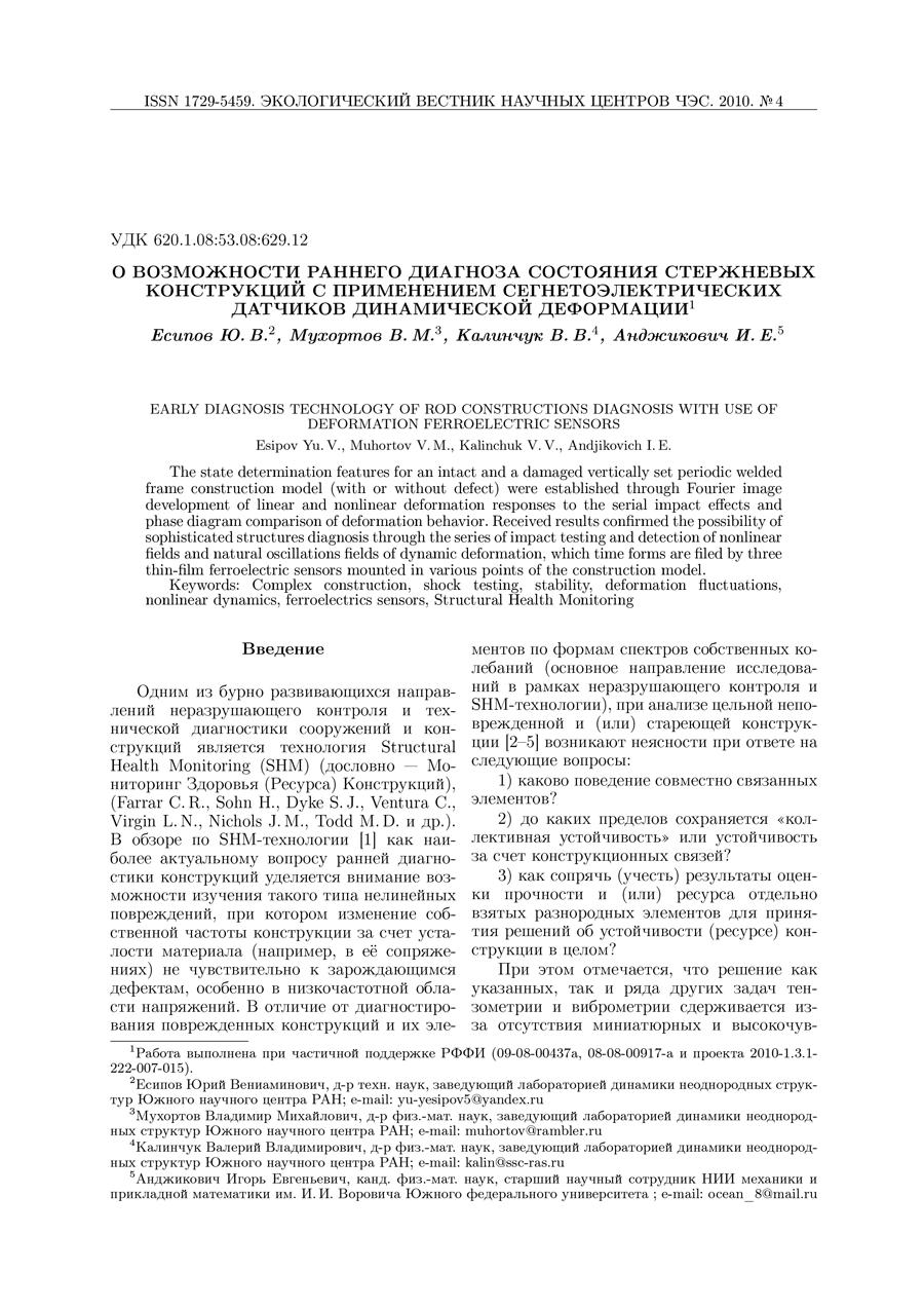 Снигерев Б.А., Тазюков Ф.X. Двухслойное течение нелинейно-вязких жидкостей в плоском канале