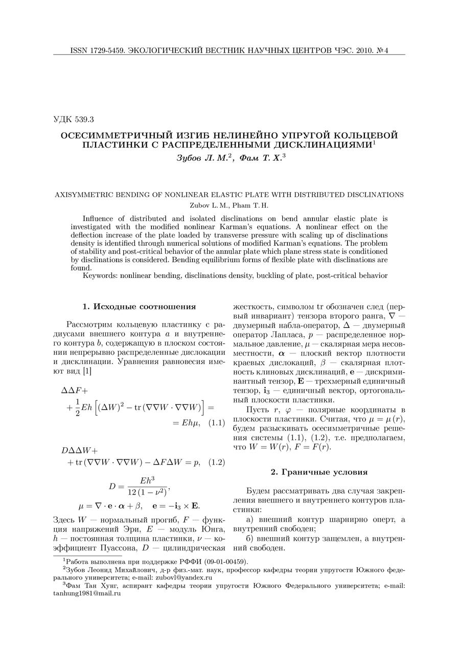 Суворова Т.В., Усошина Е.А. Колебания составного гетерогенного слоя