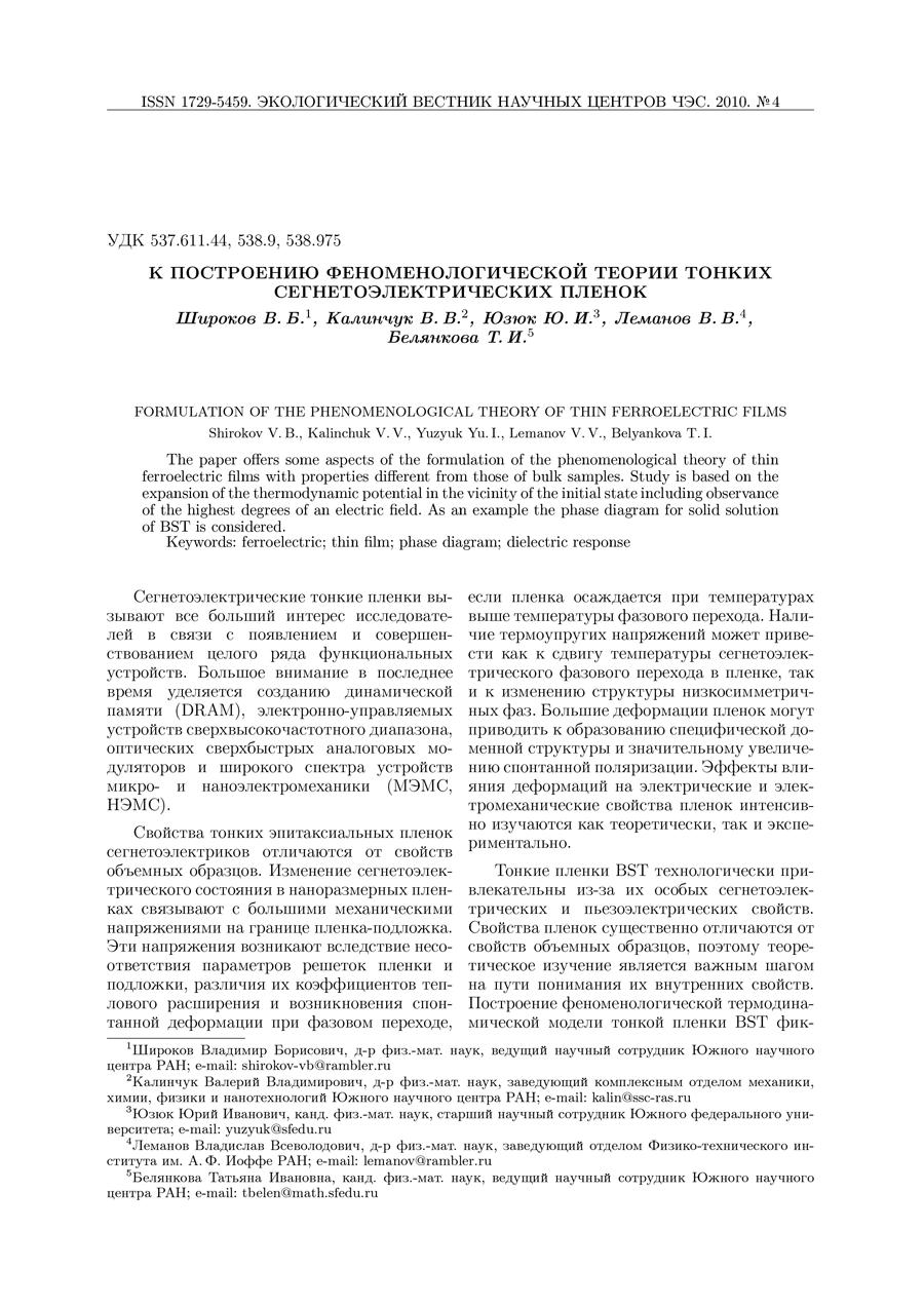 Коротков К.С., Левченко А.С., Мильченко Д.Н., Гатченко М.А. Особенности измерения S-параметров с помощью рефлектометров в диапазоне СВЧ