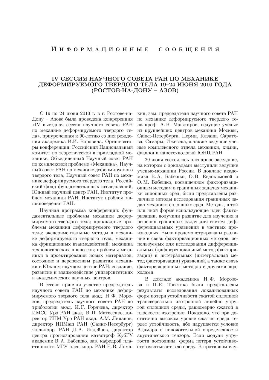 Лесев В.Н. Моделирование режимов ламинарного течения жидкости внутри капилляра в магнитном поле