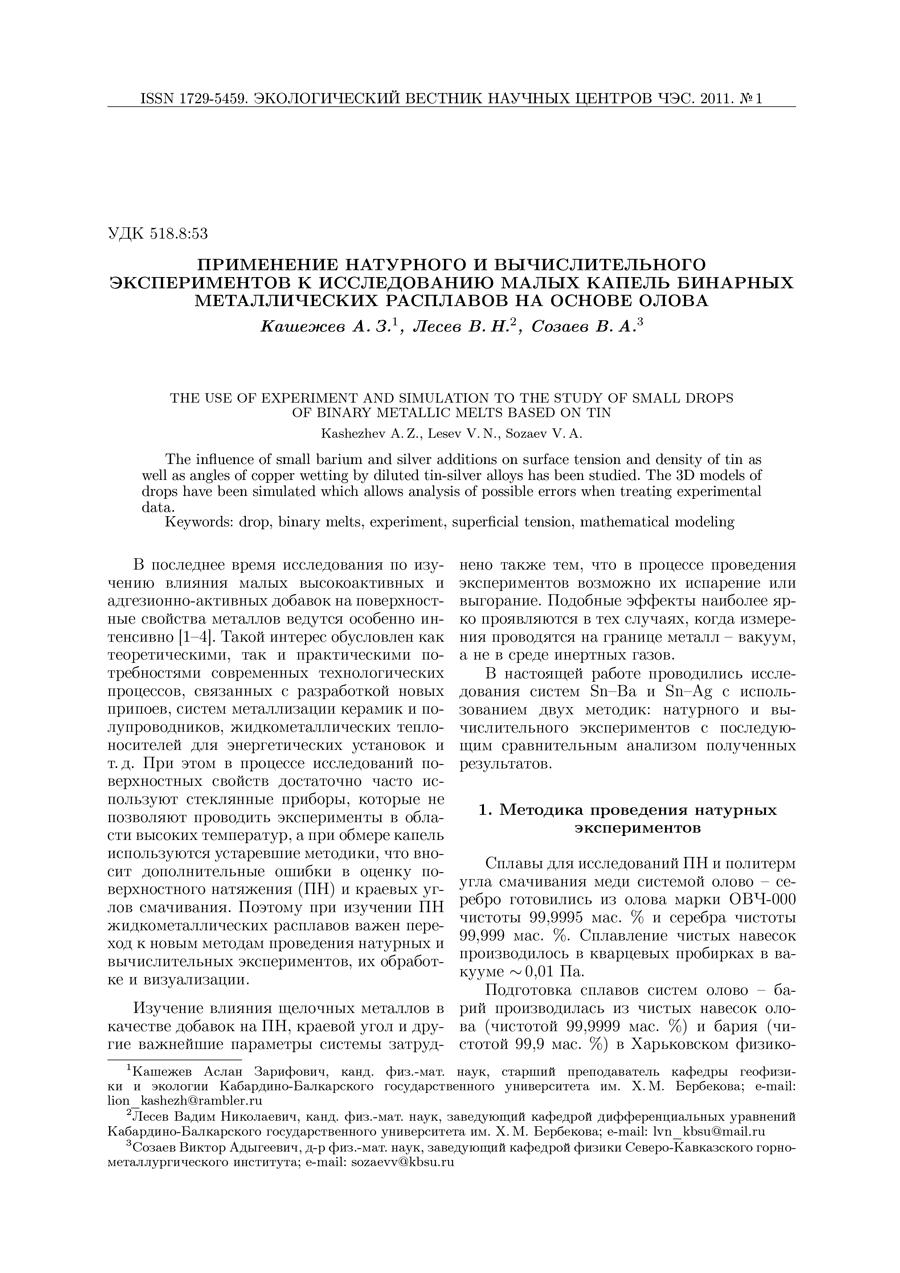 Ватульян А.О., Ляпин А.А. Динамическая теорема взаимности и фундаментальные решения для пороупругих сред