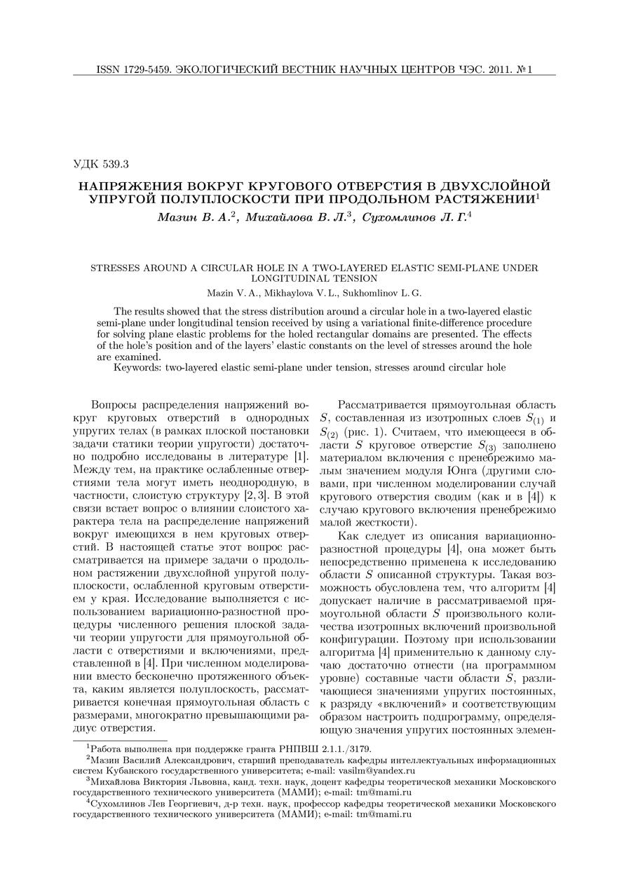 Зубов Л.М., Фам Т.Х. Осесимметричный изгиб нелинейно упругой кольцевой пластинки с распределенными дисклинациями