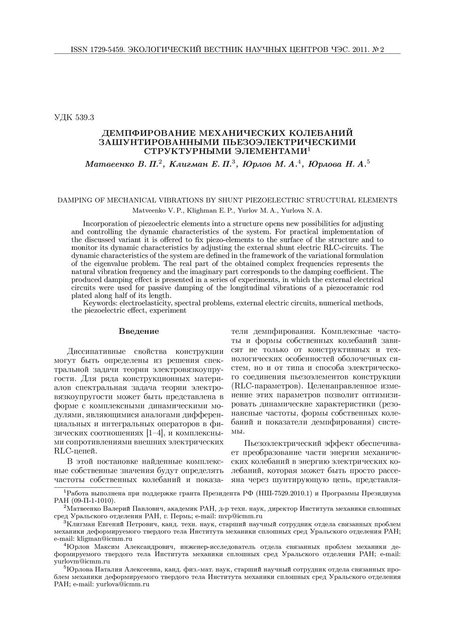 IV сессия научного совета РАН по механике деформируемого твердого тела 19-24 июня 2010 г. (Ростов-на-Дону - Азов)