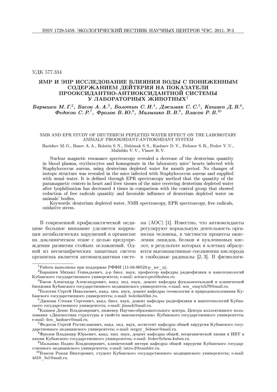 Кашежев А.З., Лесев В.Н., Созаев В.А. Применение натурного и вычислительного экспериментов к исследованию малых капель бинарных металлических расплавов на основе олова