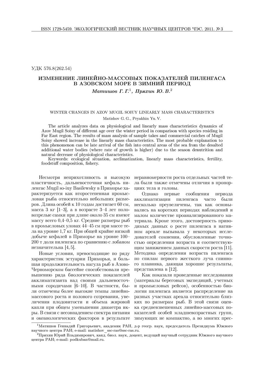 Узденова А.М., Коваленко А.В., Уртенов М.Х. Моделирование электроконвекции в электромембранной системе при наличии вынужденной конвекции