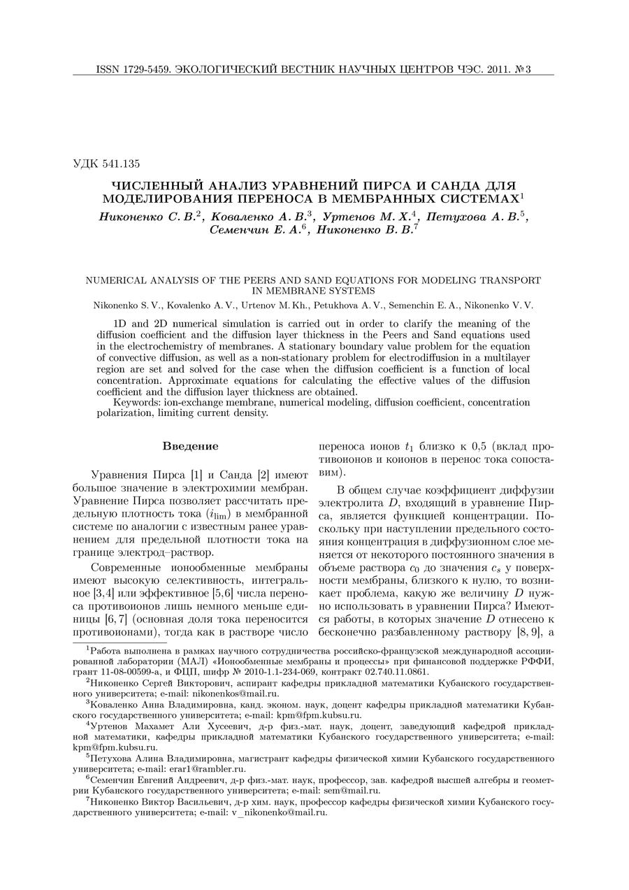 Афанасьева Т.Н. Допустимость пар пространств относительно нелинейных разностных уравнений