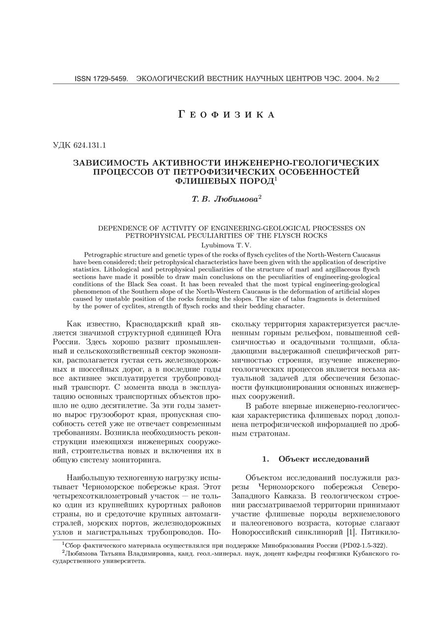 Никаноров A.M., Заволженский М.В. Некоторые теоретические аспекты экологического нормирования