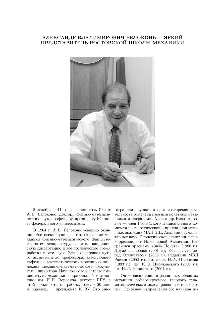 Матишов Г.Г., Пряхин Ю.В. Изменение линейно-массовых показателей пиленгаса в Азовском море в зимний период