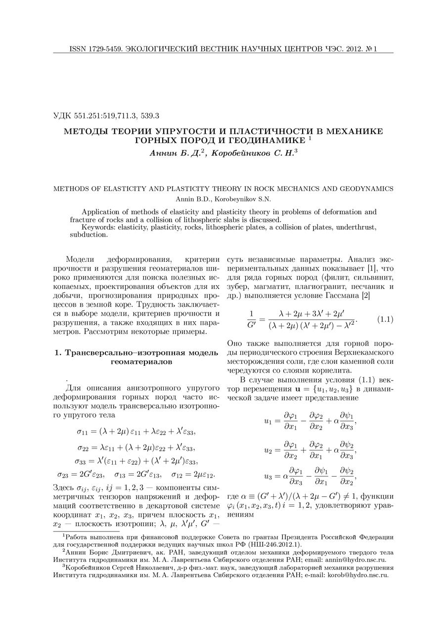 """Сахарова Л.В. Асимптотическое тестирование задачи математического моделирования ИЭФ в """"аномальных"""" режимах"""