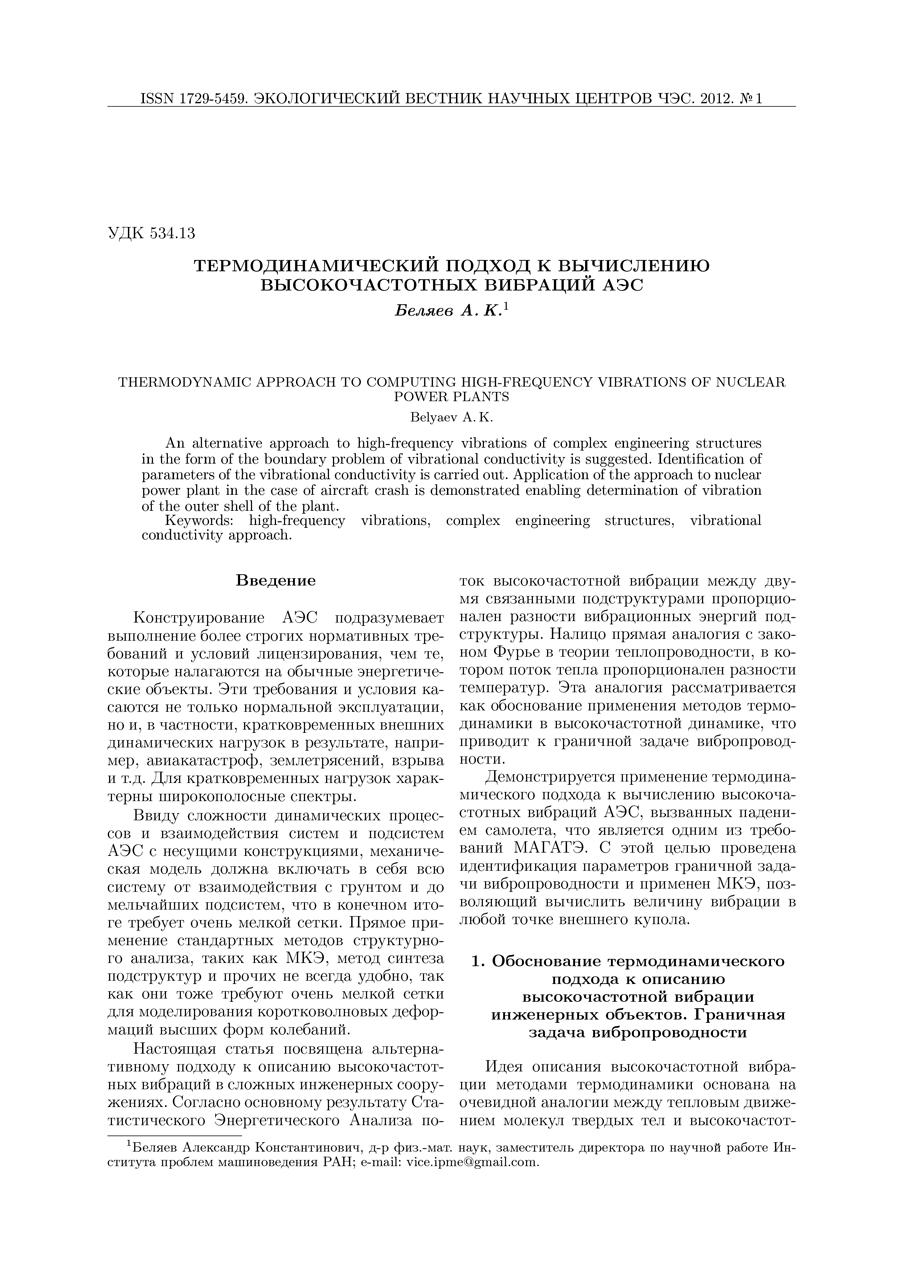 Ватульян А.О., Клевчишкина Н.В. Об особенностях одномерного моделирования движения крови