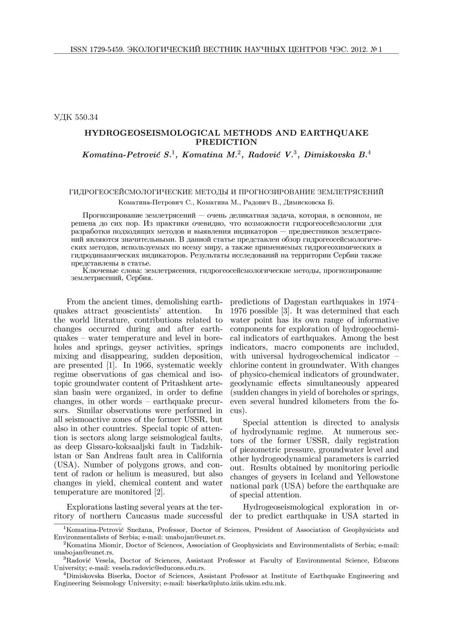 Колесников М.Н., Павлова А.В. Дифференциальный метод факторизации в исследовании динамики упругих сред с совокупностью дефектов