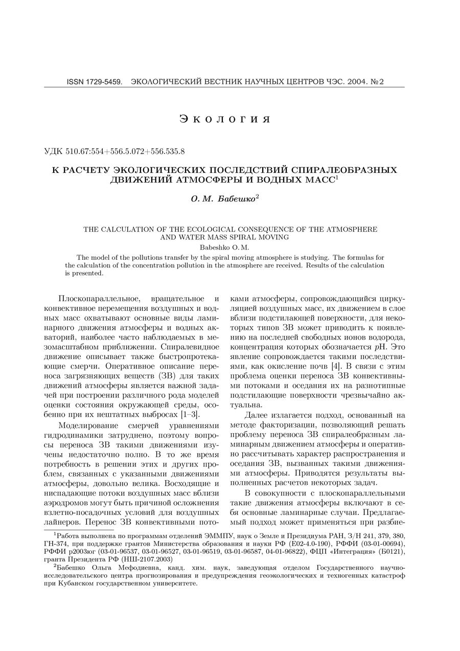 Евсюков Ю.Д. Новые данные о морфологии подводных гор Центральной котловины Индийского океана