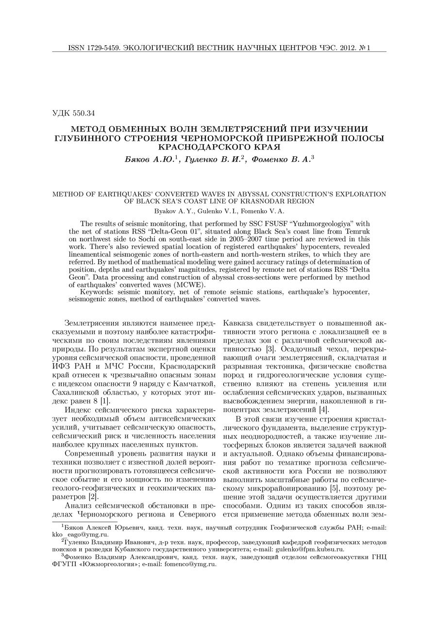 Токарев Н.М., Лежнев В.Г. Алгоритм распределенных диполей в задаче обтекания профиля