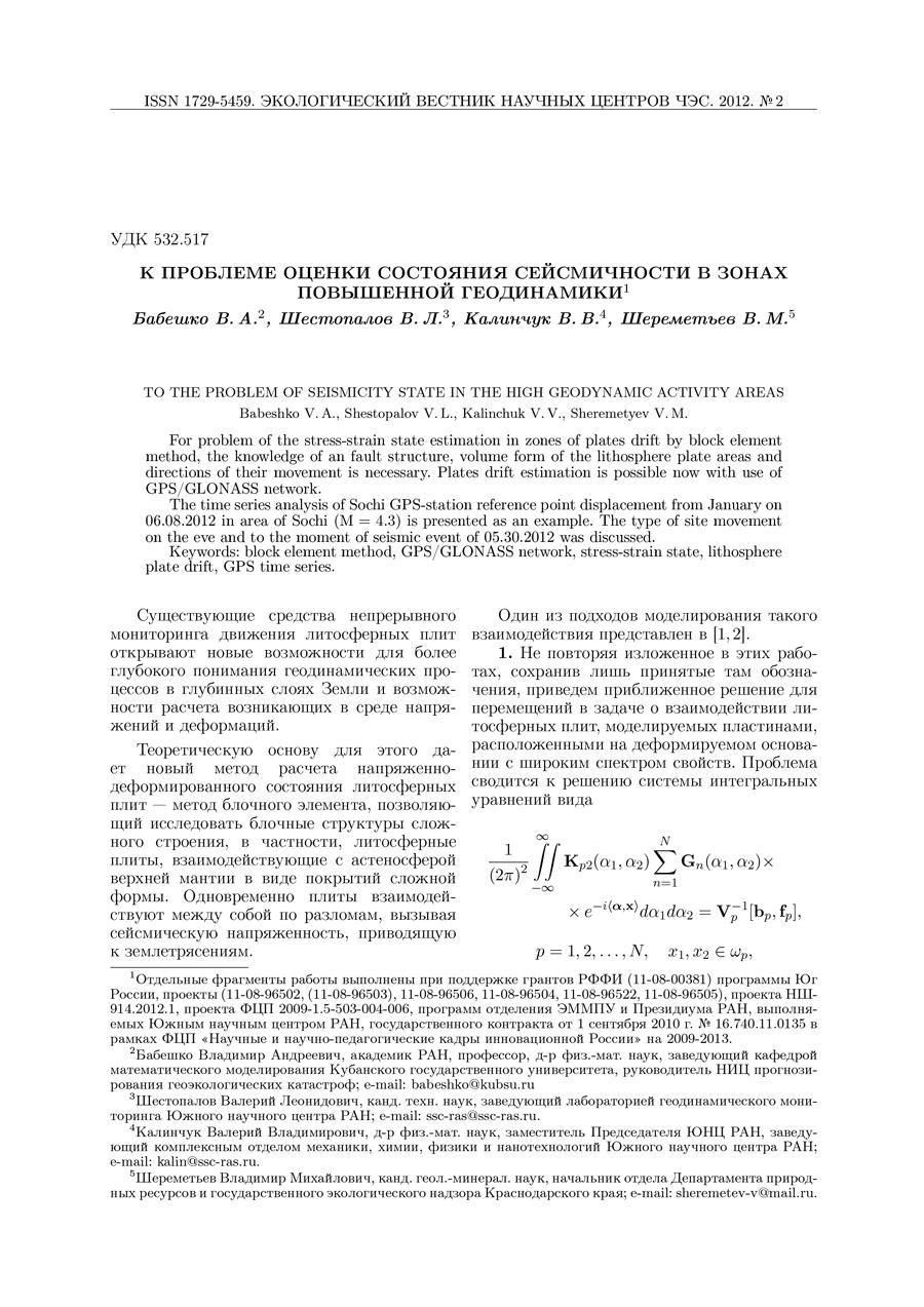 Аннин Б.Д., Коробейников С.Н. Методы теории упругости и пластичности в механике горных пород и геодинамике