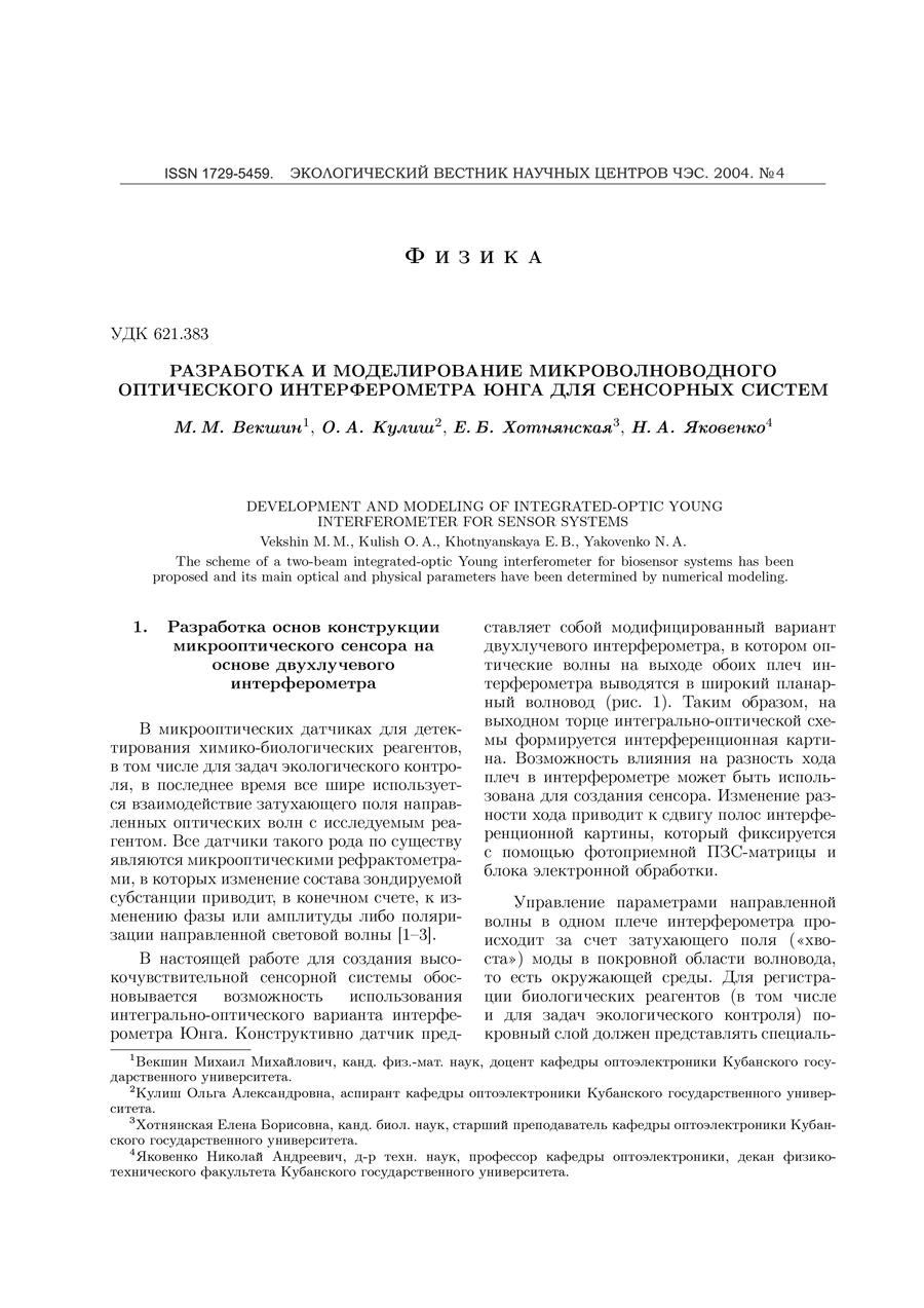 Никольский Д.Н. Решение двумерной задачи о нахождении критического дебита водозабора, работающего вблизи загрязненного бассейна