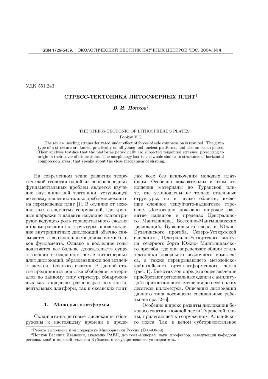 Костенко К.И. Морфизмы информационных объектов фундаментальной модели сред областей знаний