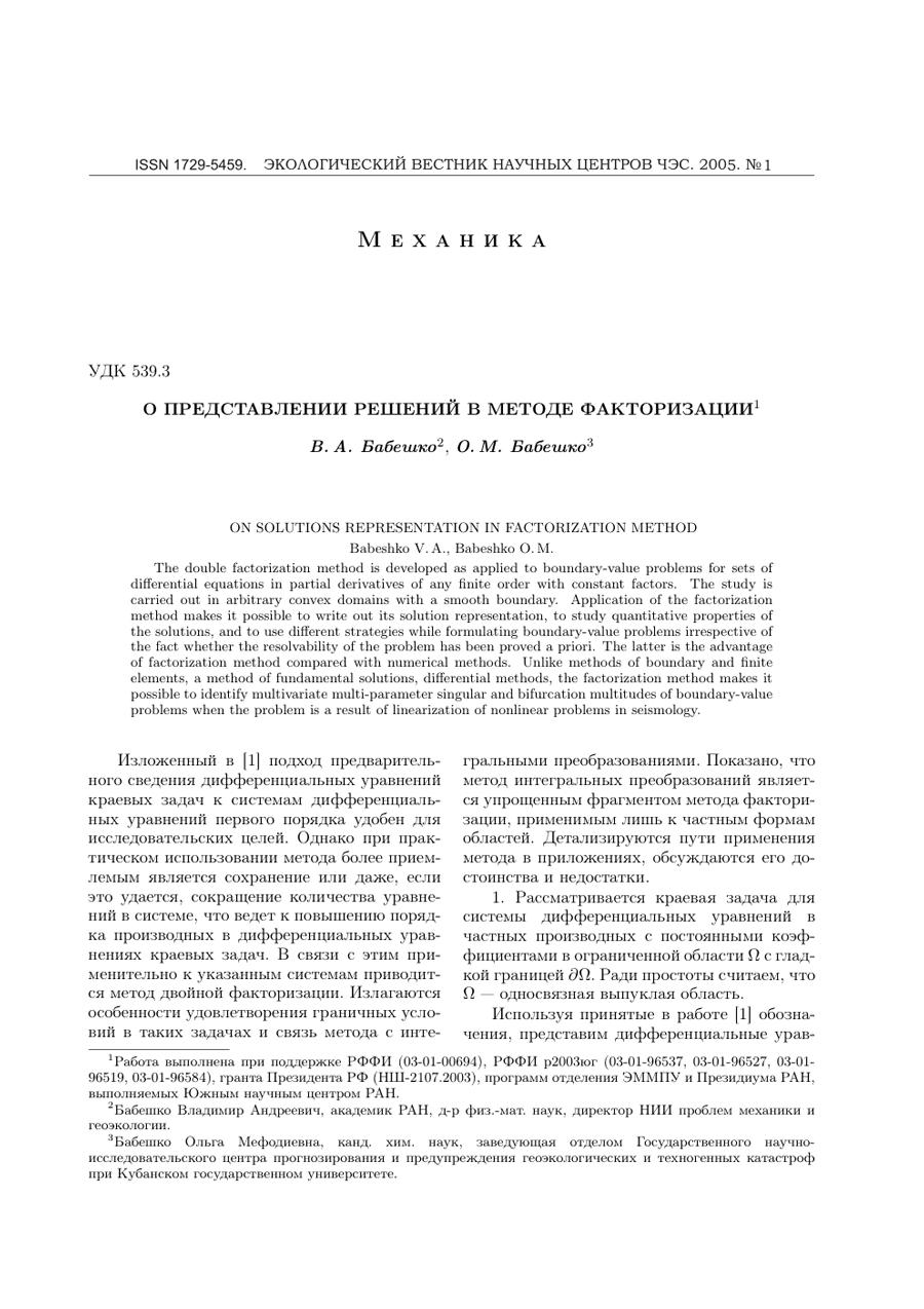 Смолянский А., Шипилова О., Хаарио Х., Короткая Ж. Метод движущихся частиц для линейной задачи конвективного переноса