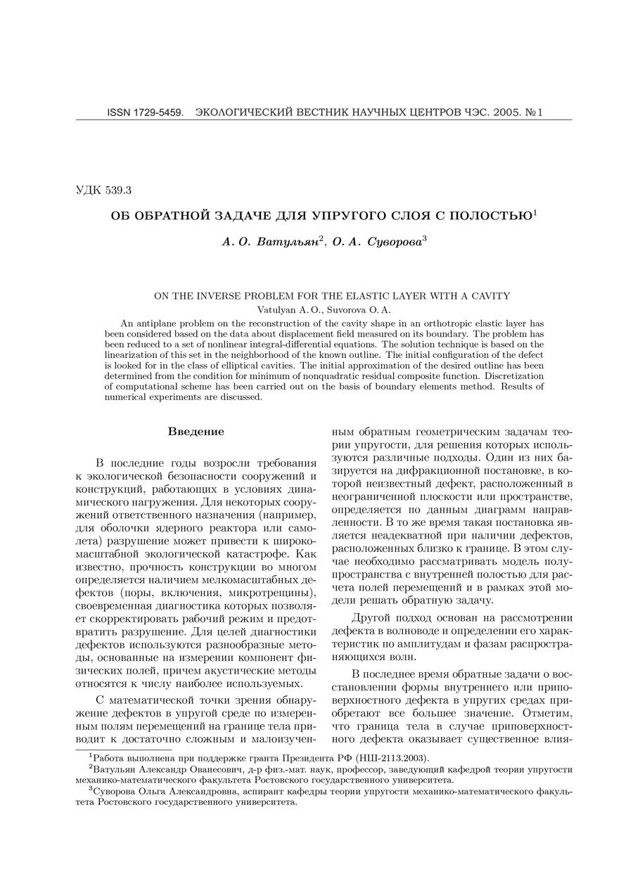 Векшин М.М., Кулиш О.А., Хотнянская Е.Б., Яковенко Н.А. Разработка и моделирование микроволноводного оптического интерферометра Юнга для сенсорных систем