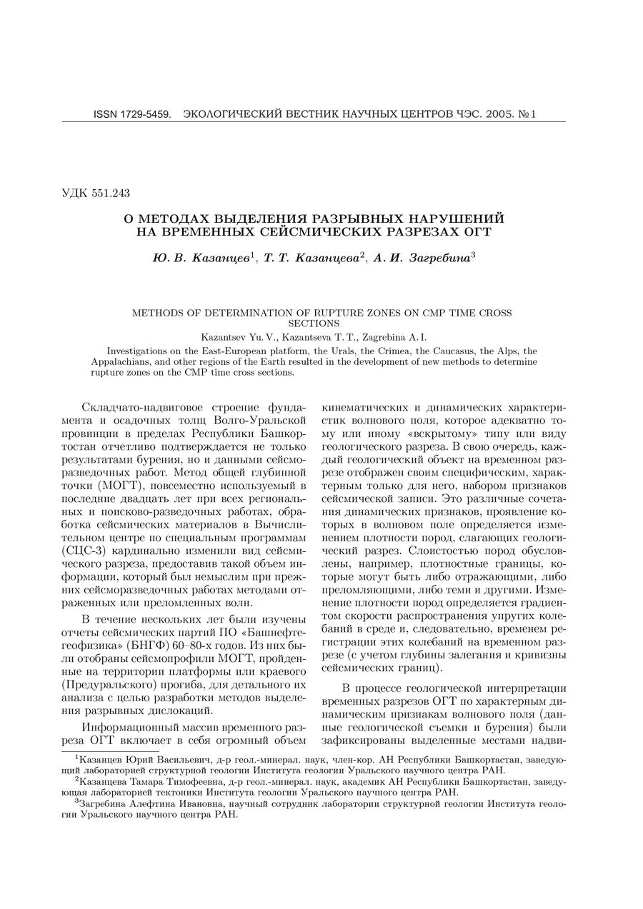 Погорелов А.В., Ткаченко Ю.Ю., Киселев Е.Н. Исследование региональных флуктуаций атмосферных осадков и речного стока (геостатистический подход)