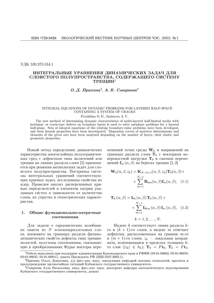 Шпигун О.А., Кондратьев А.Д. Особенности оценки воздействия низких концентраций гептила на объекты окружающей среды при эксплуатации ракетной техники