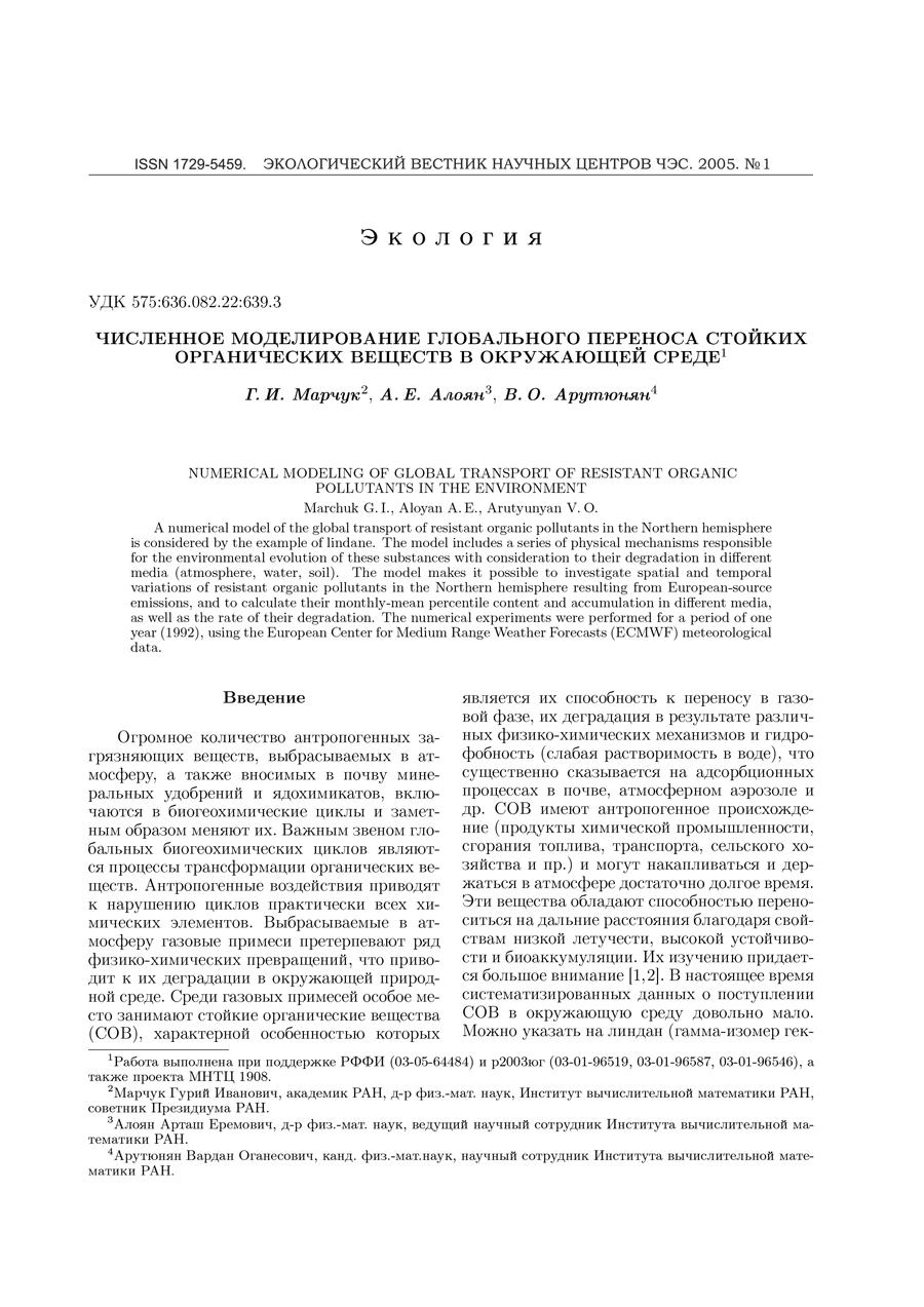 Темердашев З.А., Бурылин М.Ю., Внукова А.А. Некоторые научно-методические аспекты ЭТААС определения гидридобразующих элементов (As, Sb, Se, Te) в объектах окружающей среды
