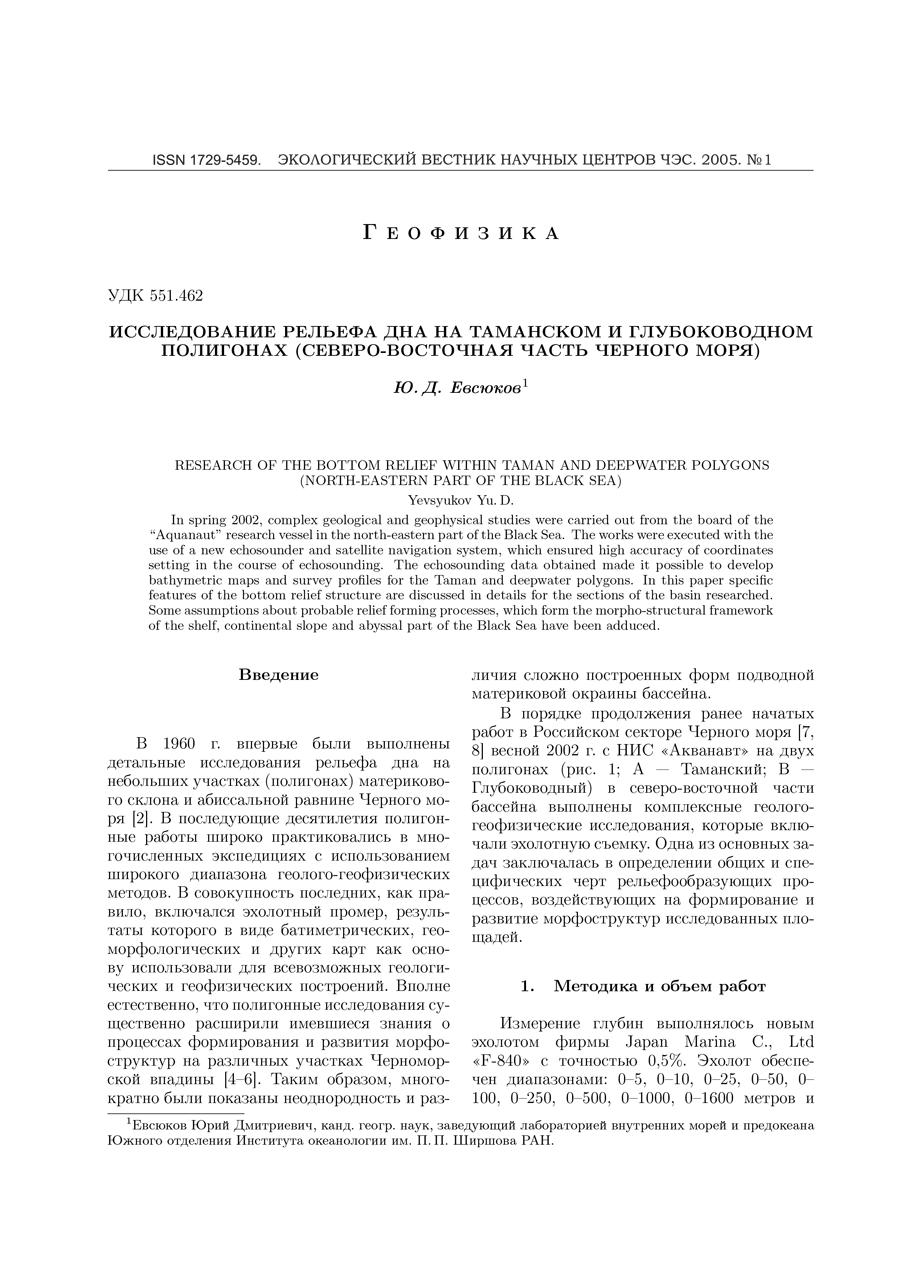Демёхин Е.А., Калайдин Е.Н., Шапарь Е.М. Солитонные решения и их спектр в теории катящихся волн