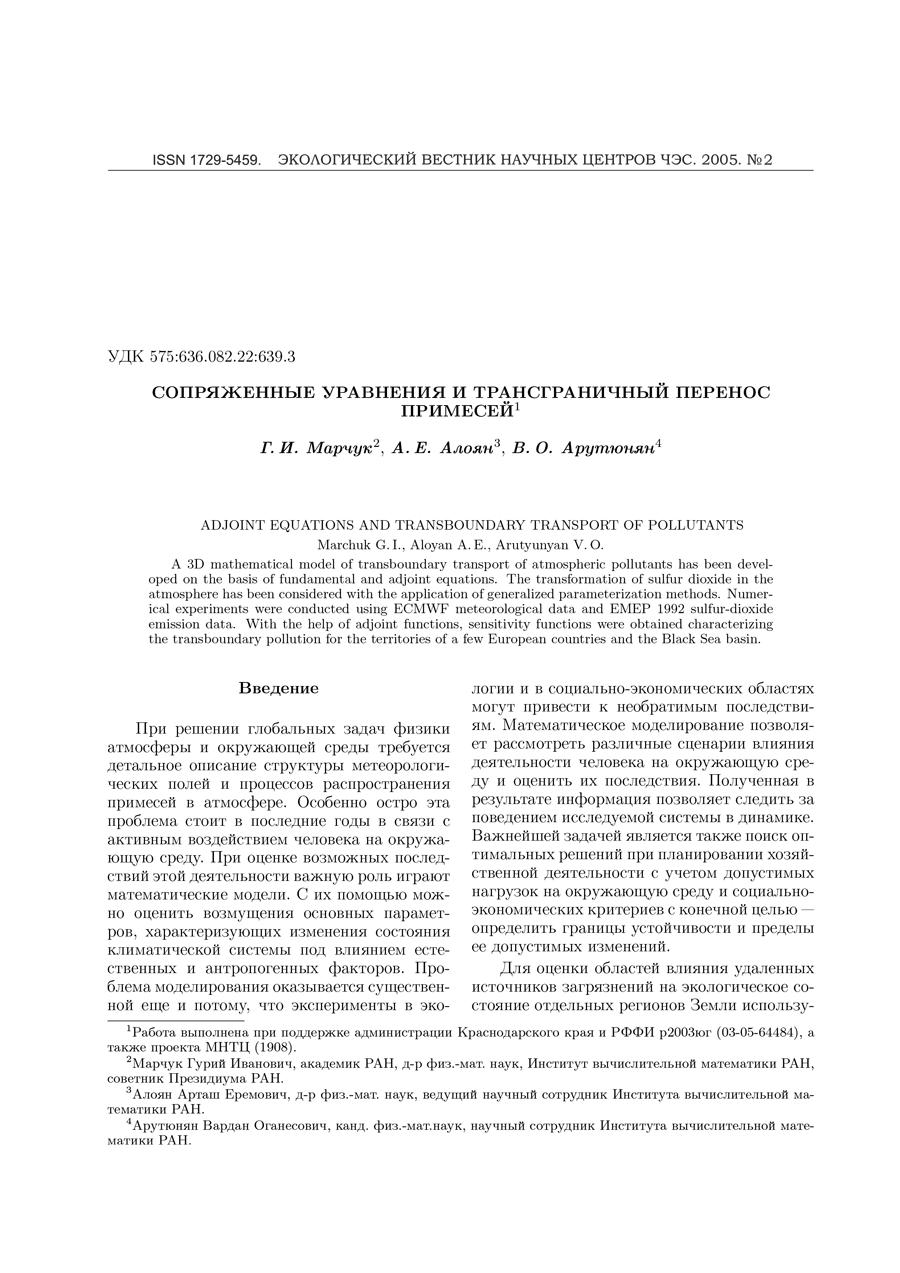 Перепелица В.А., Попова Е.В., Янгишиева А.М., Салпагаров А.Д. Использование методов нелинейной динамики для предпрогнозного анализа объемов стока горных рек