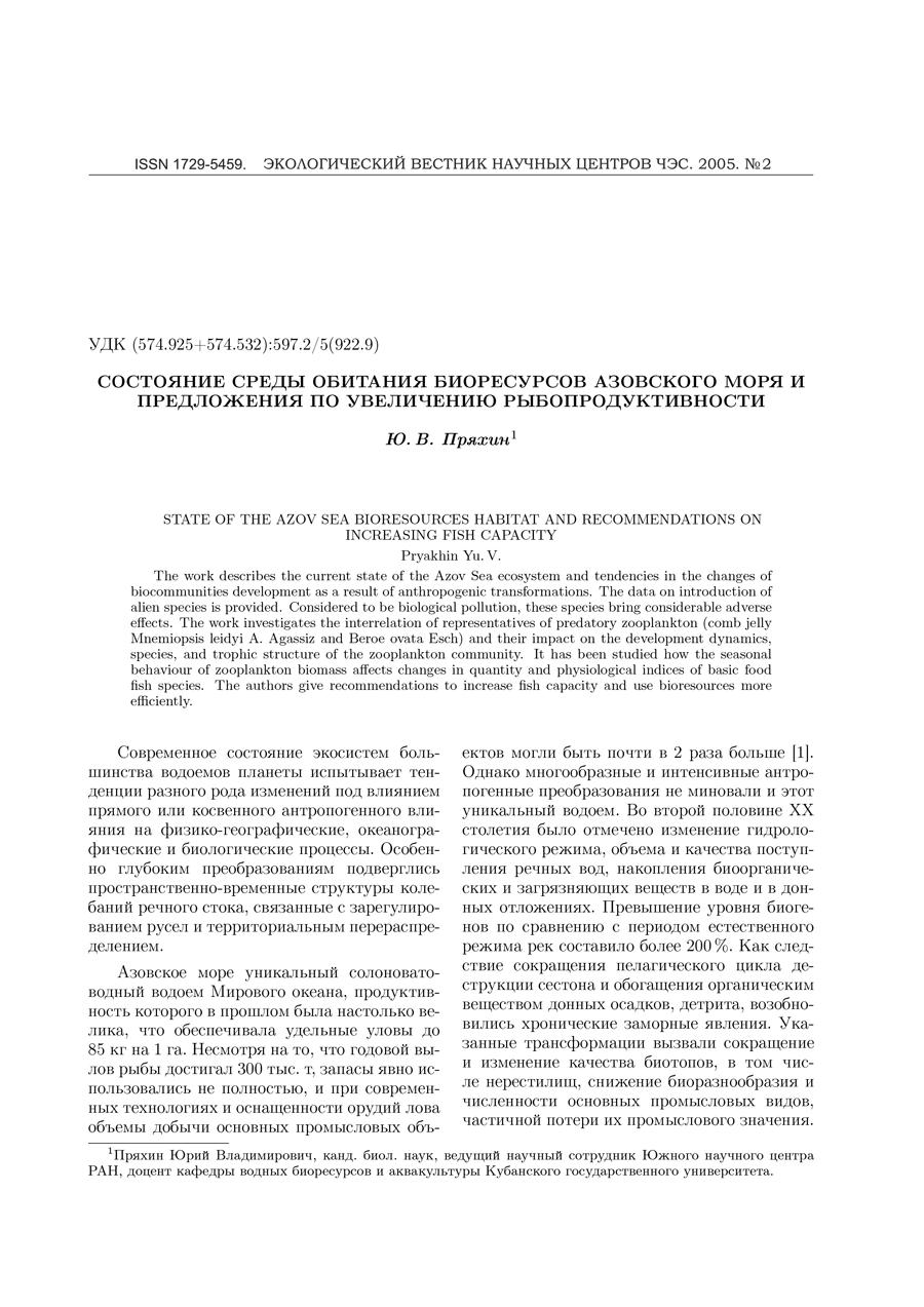 Татевосян А.С., Тонян А.Г., Халафян А.А., Шарпан М.В. Статистический анализ критериев оценки патологически подвижной почки